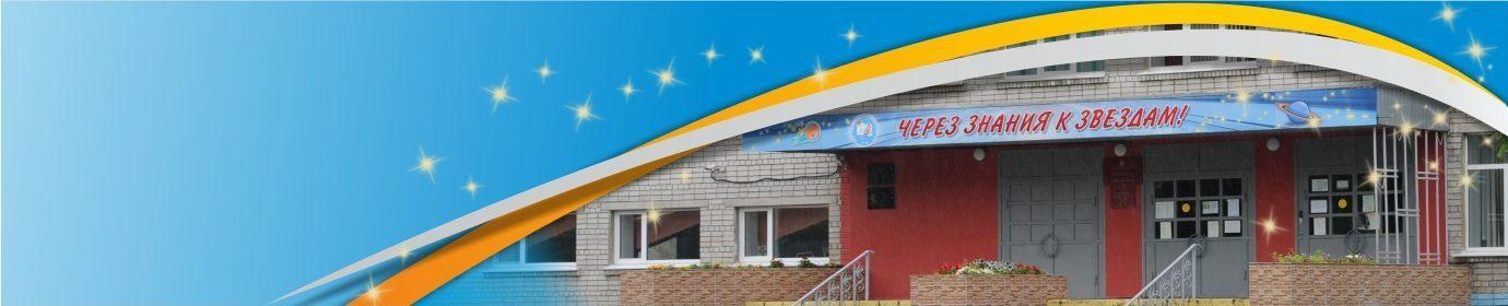 МБОУ «Школа № 16» Рязань